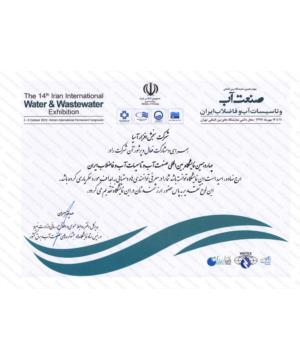 Participation in the 14th Iran International Water and  Wastewater Exhibition 2018